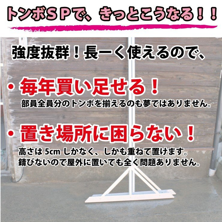 トンボ SP1 5本セット グラウンド 整備用 レーキ アルミ製で超軽量 10年使える (幅80cm) 完全日本製 japan-eyewear 08