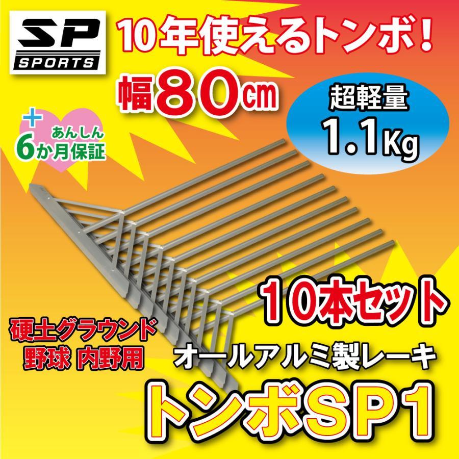 トンボ SP1 10本セット グラウンド 整備用 レーキ アルミ製で超軽量 10年使える (幅80cm) 完全日本製 japan-eyewear