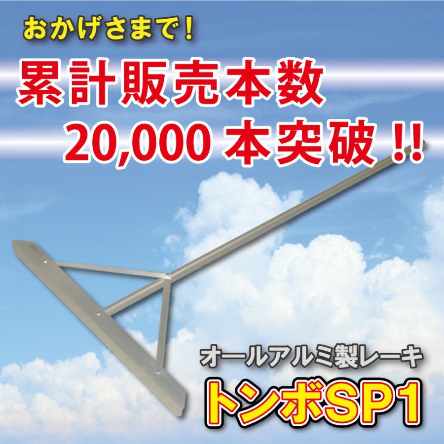 トンボ SP1 10本セット グラウンド 整備用 レーキ アルミ製で超軽量 10年使える (幅80cm) 完全日本製 japan-eyewear 15