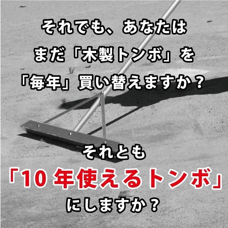 トンボ SP1 10本セット グラウンド 整備用 レーキ アルミ製で超軽量 10年使える (幅80cm) 完全日本製 japan-eyewear 06