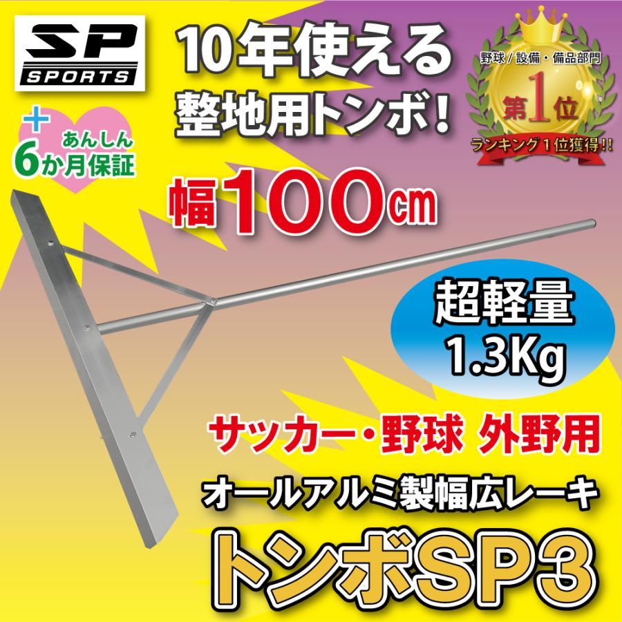 トンボ SP3 グラウンド 整備用 レーキ アルミ製で超軽量 10年使える (幅100cm) 完全日本製 クーポン対象|japan-eyewear