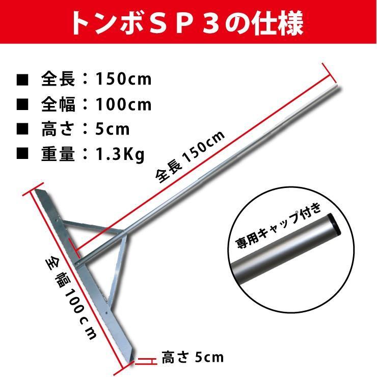 トンボ SP3 グラウンド 整備用 レーキ アルミ製で超軽量 10年使える (幅100cm) 完全日本製 クーポン対象|japan-eyewear|11