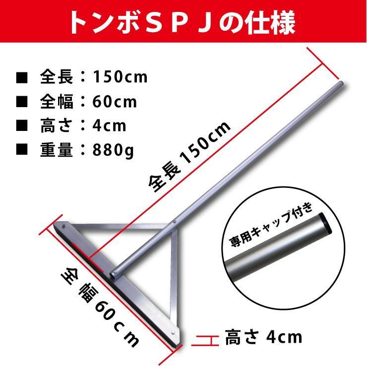 トンボ SPJ グラウンド 整備用 レーキ アルミ製で超軽量 10年使える (幅60cm) 子供用 完全日本製 雪かき 仕上げ 送料無料|japan-eyewear|11