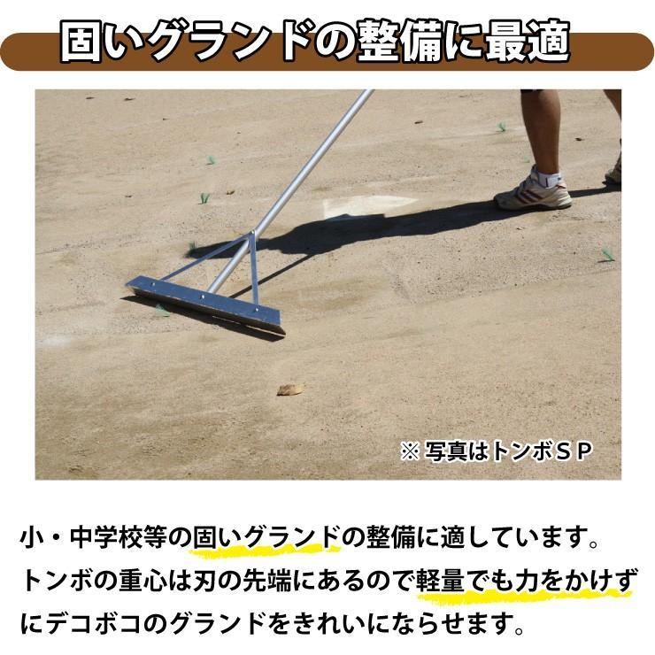 トンボ SPJ グラウンド 整備用 レーキ アルミ製で超軽量 10年使える (幅60cm) 子供用 完全日本製 雪かき 仕上げ 送料無料|japan-eyewear|12