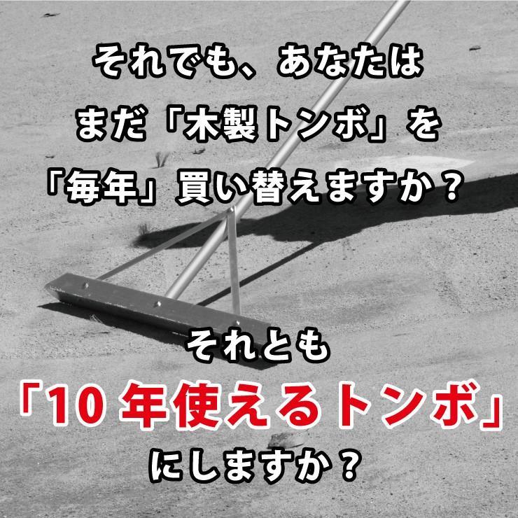 トンボ SPJ グラウンド 整備用 レーキ アルミ製で超軽量 10年使える (幅60cm) 子供用 完全日本製 雪かき 仕上げ 送料無料|japan-eyewear|05