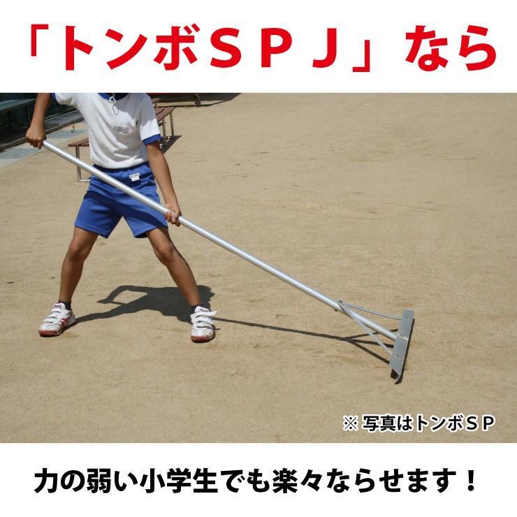 トンボ SPJ グラウンド 整備用 レーキ アルミ製で超軽量 10年使える (幅60cm) 子供用 完全日本製 雪かき 仕上げ 送料無料|japan-eyewear|10