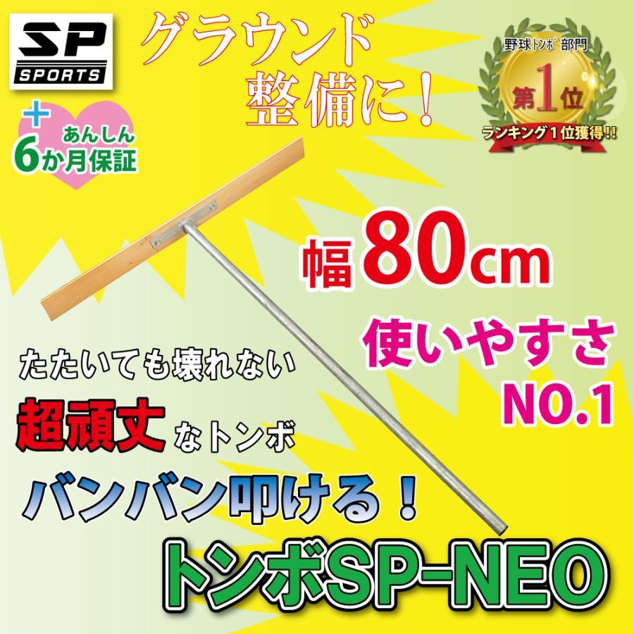 トンボ SP-NEO ひのきタイプ 叩ける!グラウンド整備 軽量スチール + 木製 レーキ 80cm幅  野球 japan-eyewear
