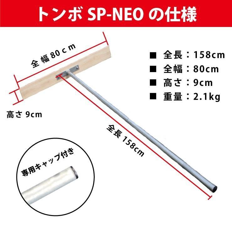 トンボ SP-NEO ひのきタイプ 叩ける!グラウンド整備 軽量スチール + 木製 レーキ 80cm幅  野球 japan-eyewear 09