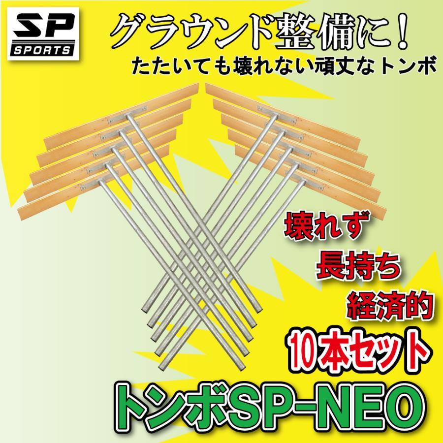 トンボ SP-NEO ひのきタイプ レーキ 10本セット 叩ける!軽量スチール + 木製 レーキ 80cm幅 野球 japan-eyewear