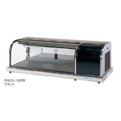 大穂製作所 冷蔵ショーケース 卓上タイプ 庫内温度(7℃±3) OHLCc-1200L(R) 只今ケースフレッシュ(冷蔵・冷凍ショーケース曇り止め) プレゼント中!