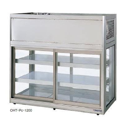 大穂製作所 低温多目的ショーケース 機械上付庫内温度(5℃±3) OHT-Pc-1500 只今ケースフレッシュ(冷蔵・冷凍ショーケース曇り止め) プレゼント中!