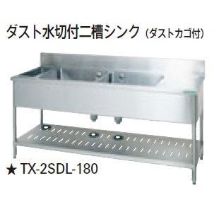タニコー ダスト付水切付二槽シンク バックガードあり SUS430 TX-2SDL-180 幅1800×奥行600×高さ800(mm)