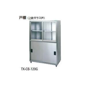 タニコー 戸棚(上段ガラス戸) SUS430 TX-CB-180AG 幅1800×奥行750×高さ1850(mm)