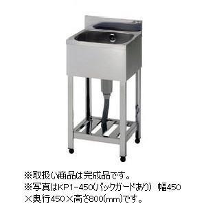 アズマ 一槽シンク HP1-450(バックガードあり) 完成品 幅450×奥行600×高さ800(mm) 【個人宅配送不可】