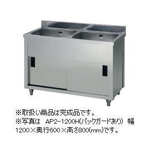 アズマ 二槽キャビネットシンク AP2-1500K(バックガードなし) 幅1500×奥行450×高さ800(mm) 【個人宅配送不可】