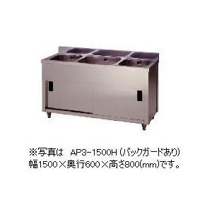 アズマ 三槽キャビネットシンク AP3-1800K(バックガードなし) 幅1800×奥行450×高さ800(mm) 【個人宅配送不可】
