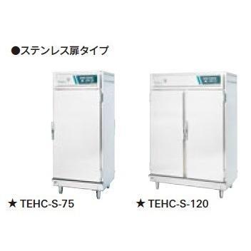 タニコー 電気温蔵庫 ステンレス扉タイプ TEHC-W-75 幅750×奥行750×高さ1800(mm)