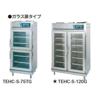 タニコー 電気温蔵庫 ガラス扉タイプ TEHC-S-120TG 幅1200×奥行750×高さ1800(mm)