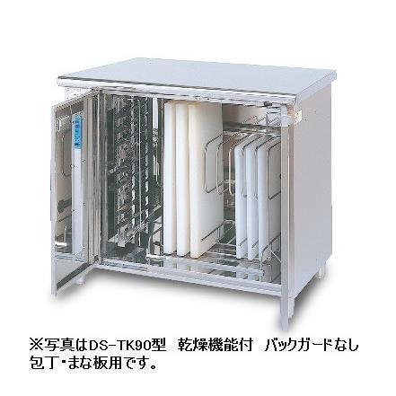 イシダ厨機 紫外線テーブル殺菌庫 Tシリーズ DS-TK75B型 幅750×奥行600×高さ850(mm) 乾燥機能付・バックガード付 包丁まな板用