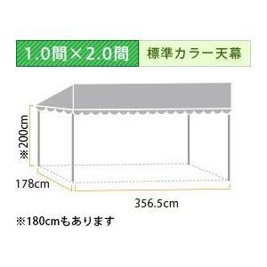 スタイルテント定番品(1.0×2.0間)(標準カラ·天幕) 軒高200cm