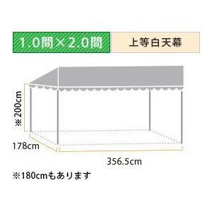 スタイルテント定番品(1.0×2.0間)(上等白天幕) 軒高200cm
