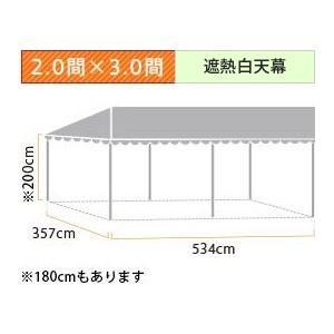 スタイルテント定番品(2.0×3.0間)(遮熱白天幕) 軒高200cm