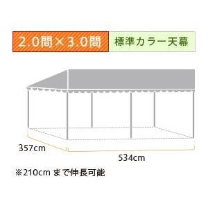 スタイルテント伸縮式(2.0×3.0間)(標準カラー天幕)