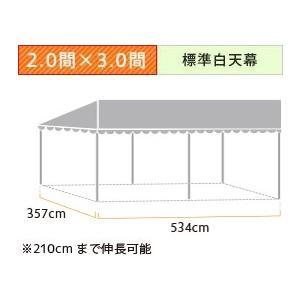 スタイルテント伸縮式(2.0×3.0間)(標準白天幕)