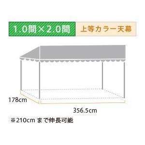 スタイルテント伸縮式(1.0×2.0間)(上等カラー天幕)