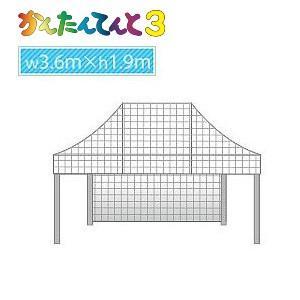 かんたんてんと3メッシュタイプ一方幕(3.6m×1.9m)