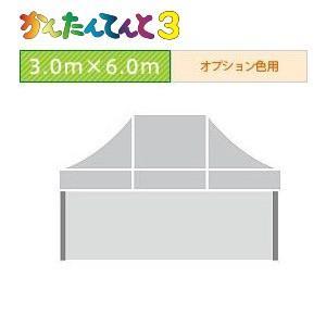 かんたんてんと3四方幕(3.0m×6.0m)オプション色