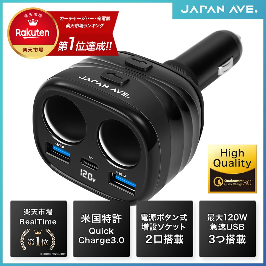 Quick Charge 3.0 カーチャージャー 増設 シガーソケット 2連 急速 type-c USB PD 延長 車載 車 充電器|japanave-y-shop
