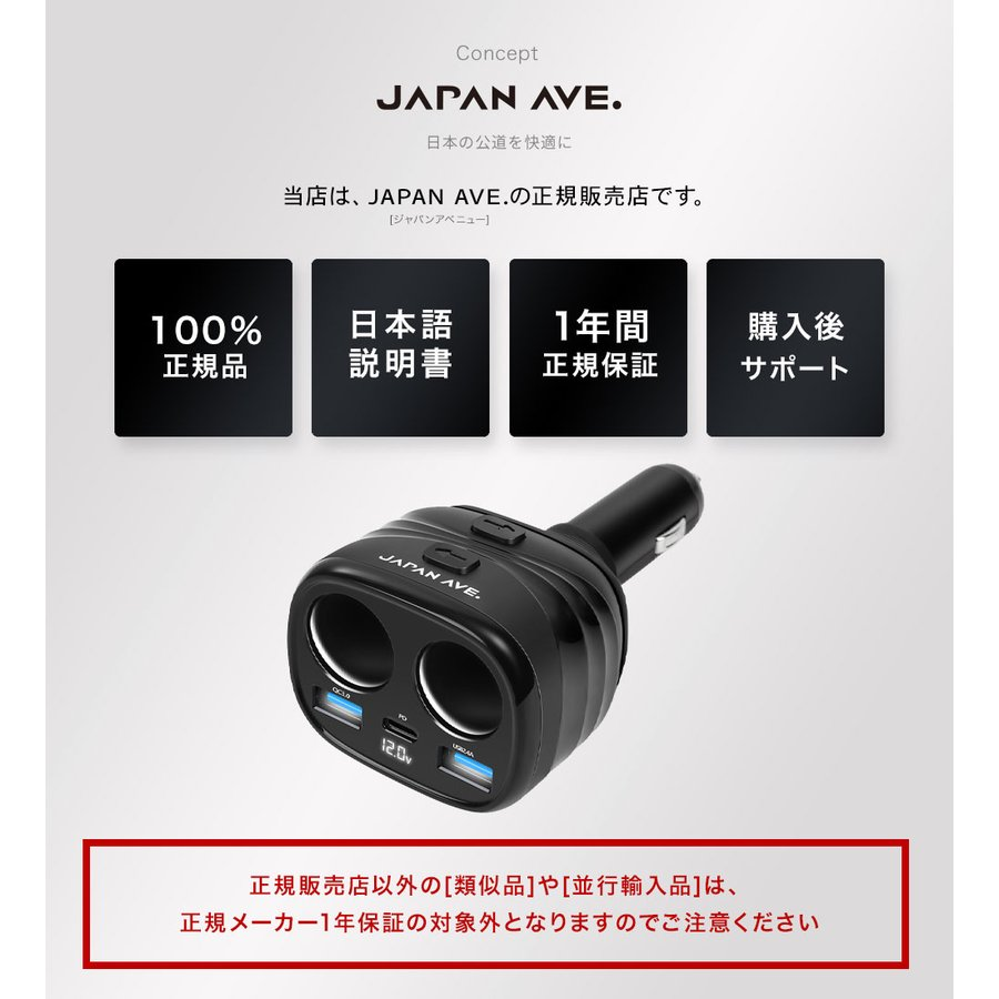 Quick Charge 3.0 カーチャージャー 増設 シガーソケット 2連 急速 type-c USB PD 延長 車載 車 充電器|japanave-y-shop|12
