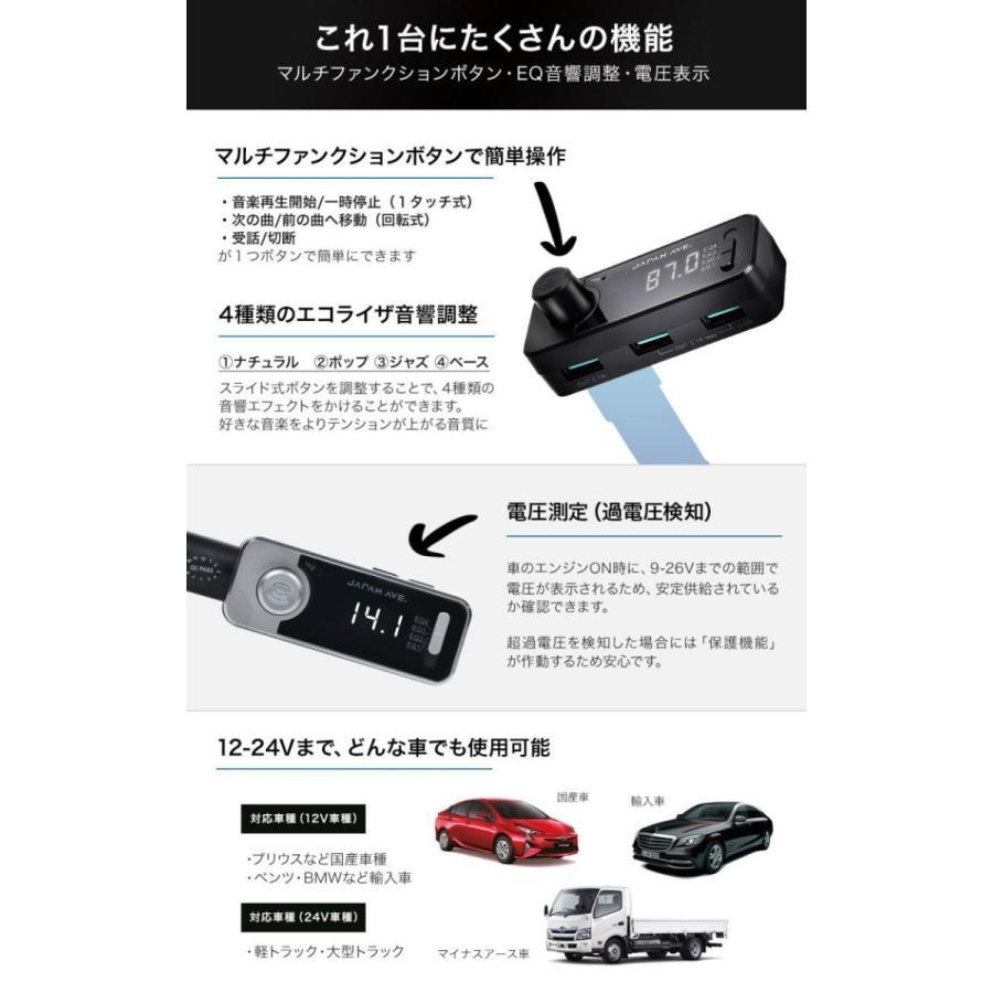 FMトランスミッター Bluetooth 5.0 iphone fmトランスミッター 高音質 USB ブルートゥース japanave-y-shop 14