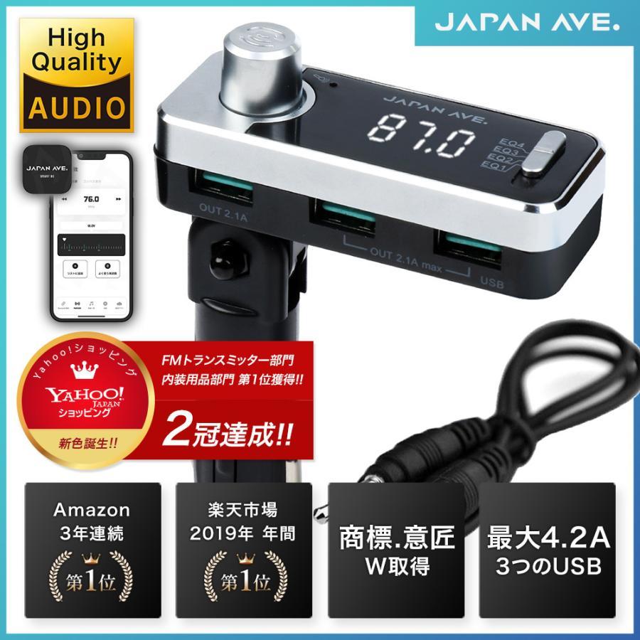 FMトランスミッター Bluetooth 5.0 iphone fmトランスミッター 高音質 USB ブルートゥース japanave-y-shop