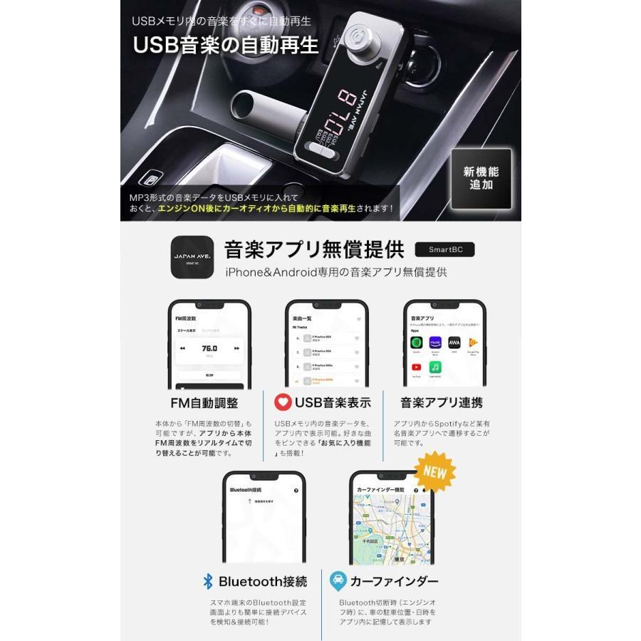 FMトランスミッター Bluetooth 5.0 iphone fmトランスミッター 高音質 USB ブルートゥース japanave-y-shop 12