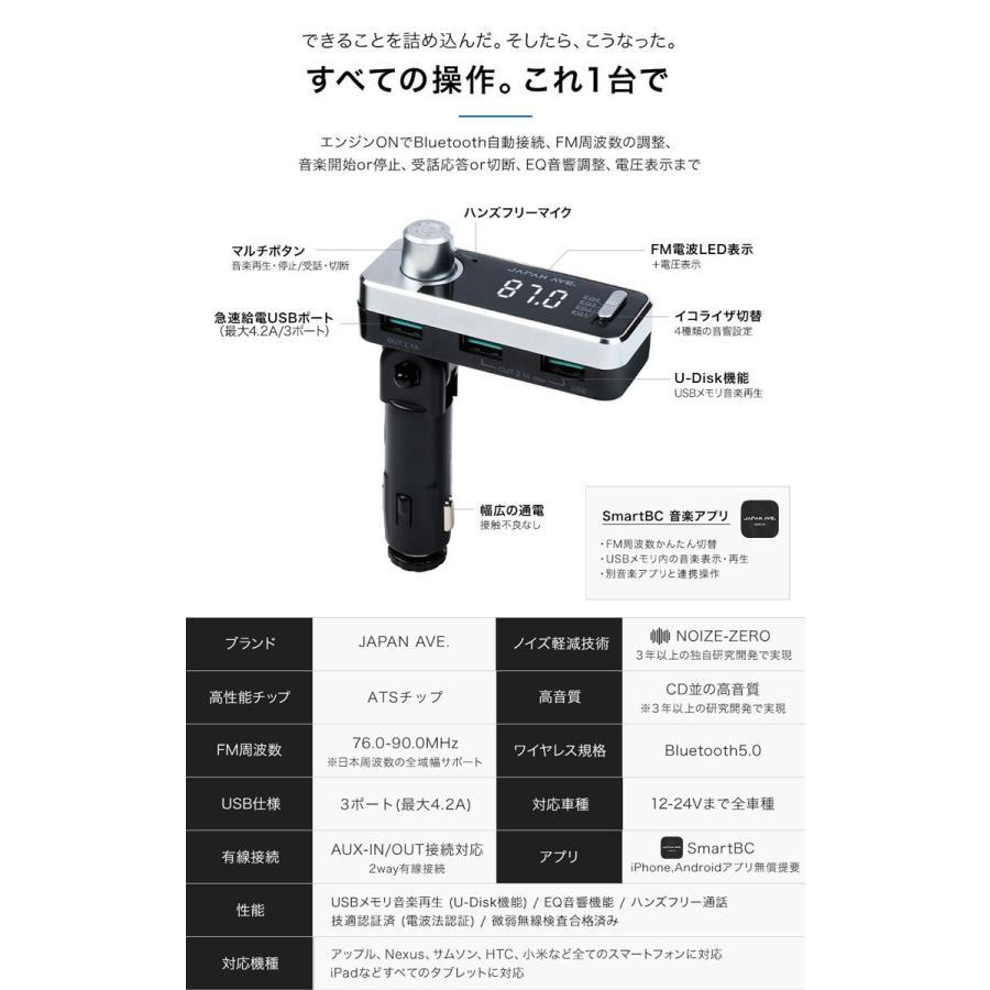 FMトランスミッター Bluetooth 5.0 iphone fmトランスミッター 高音質 USB ブルートゥース japanave-y-shop 15