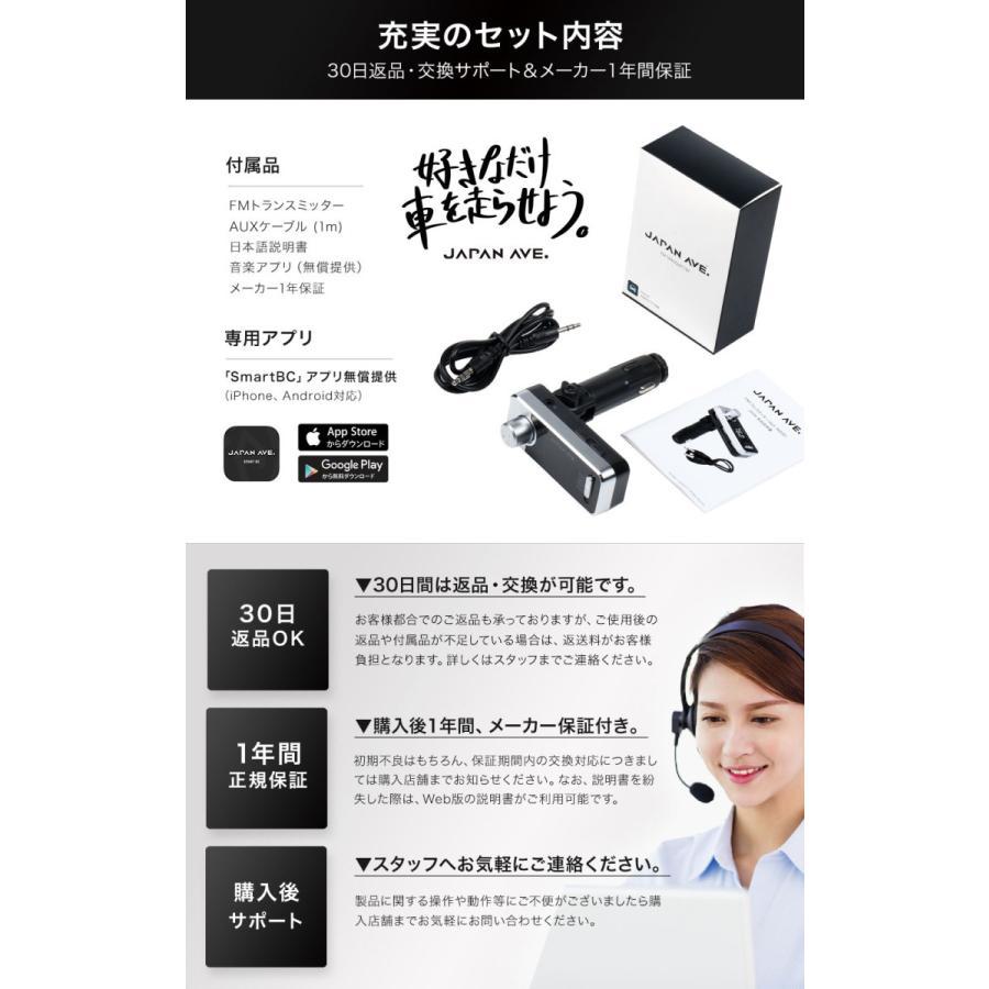 FMトランスミッター Bluetooth 5.0 iphone fmトランスミッター 高音質 USB ブルートゥース japanave-y-shop 16