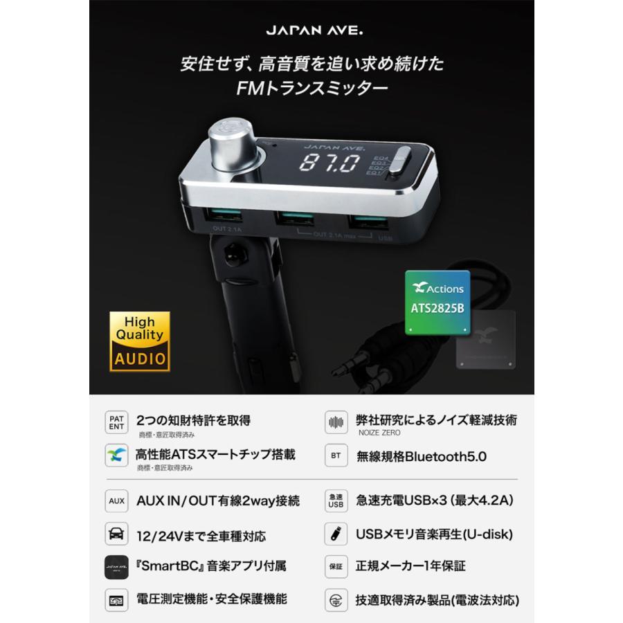 FMトランスミッター Bluetooth 5.0 iphone fmトランスミッター 高音質 USB ブルートゥース japanave-y-shop 03