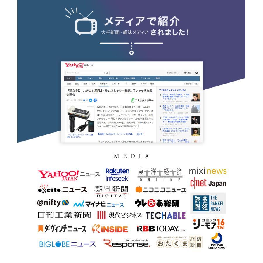 FMトランスミッター Bluetooth 5.0 iphone fmトランスミッター 高音質 USB ブルートゥース japanave-y-shop 04