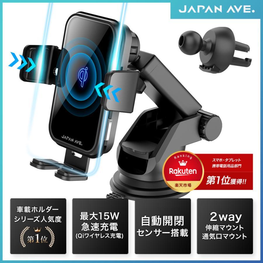 スマホホルダー 車載ホルダー 自動開閉 携帯 車 車載 ワイヤレス充電 Qi スマートフォン自動開閉式 センサー スマホ スタンド ワイヤレス 充電器 吸盤 iPhone japanave-y-shop