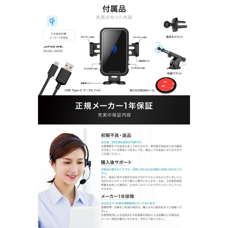 スマホホルダー 車載ホルダー 自動開閉 携帯 車 車載 ワイヤレス充電 Qi スマートフォン自動開閉式 センサー スマホ スタンド ワイヤレス 充電器 吸盤 iPhone japanave-y-shop 16