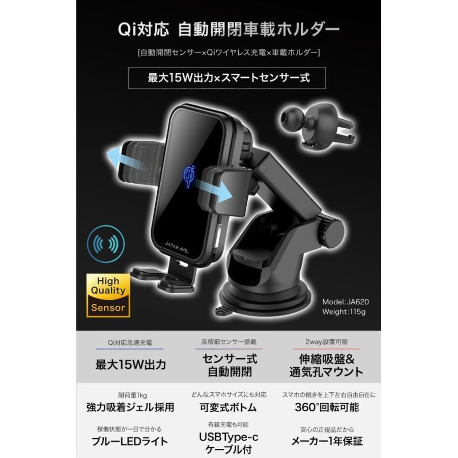 スマホホルダー 車載ホルダー 自動開閉 携帯 車 車載 ワイヤレス充電 Qi スマートフォン自動開閉式 センサー スマホ スタンド ワイヤレス 充電器 吸盤 iPhone japanave-y-shop 03