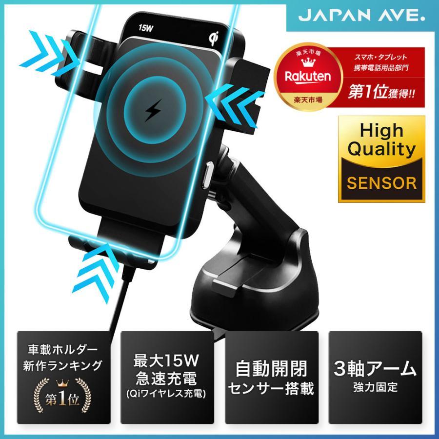 車載ホルダー Qi対応 自動開閉 センサー 15W出力 スマートセンサー式 ワイヤレス 充電器 充電 吸盤 急速充電 iPhone|japanave-y-shop