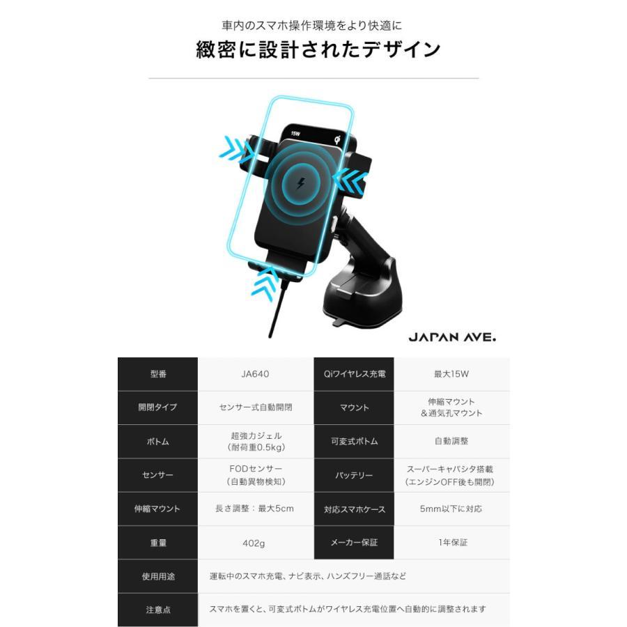 車載ホルダー Qi対応 自動開閉 センサー 15W出力 スマートセンサー式 ワイヤレス 充電器 充電 吸盤 急速充電 iPhone|japanave-y-shop|08