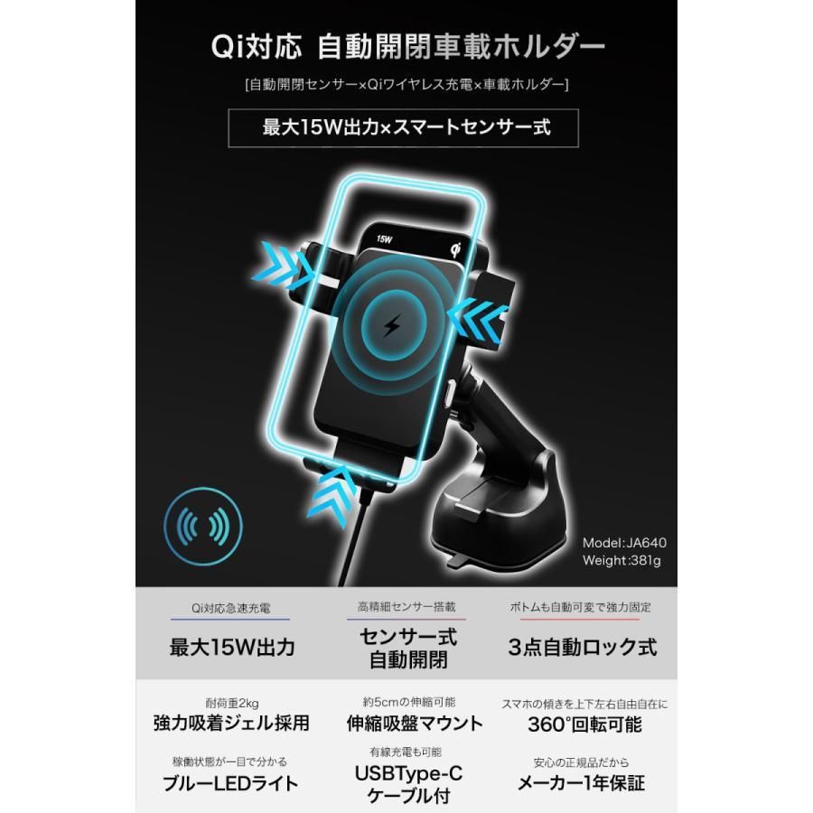 車載ホルダー Qi対応 自動開閉 センサー 15W出力 スマートセンサー式 ワイヤレス 充電器 充電 吸盤 急速充電 iPhone|japanave-y-shop|03