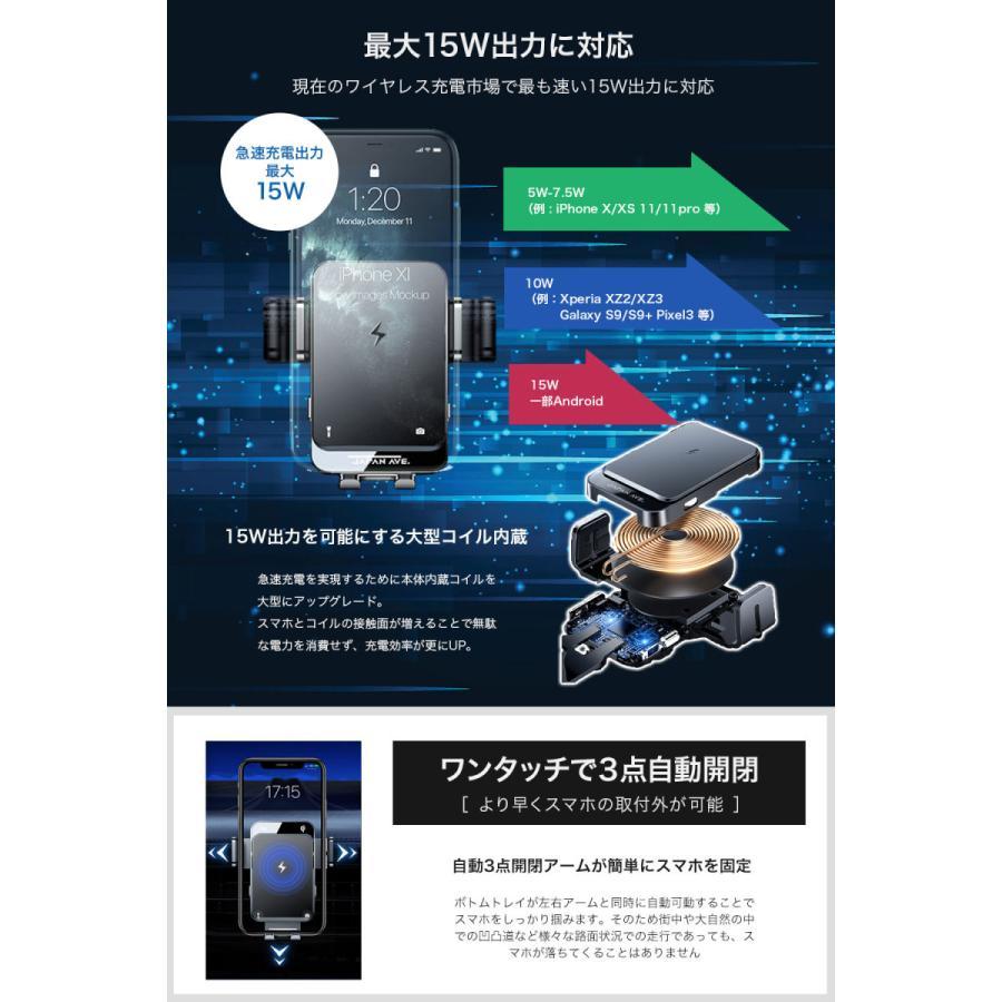 車載ホルダー Qi対応 自動開閉 センサー 15W出力 スマートセンサー式 ワイヤレス 充電器 充電 吸盤 急速充電 iPhone|japanave-y-shop|04