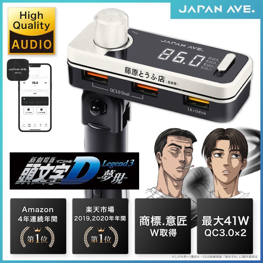 頭文字D コラボ FMトランスミッター ハチロク藤原とうふ店モデル Bluetooth 5.0 高音質 iphone カーチャージャー シガーソケット JAPAN AVE. USB|japanave-y-shop