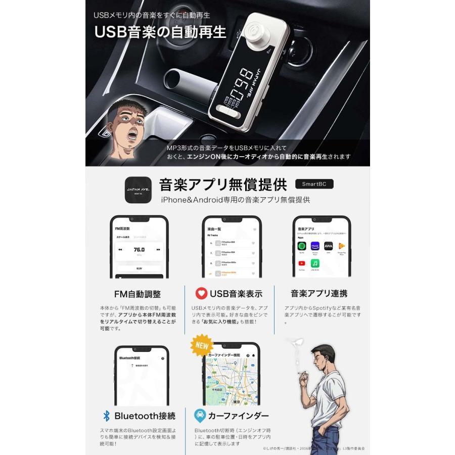 頭文字D コラボ FMトランスミッター ハチロク藤原とうふ店モデル Bluetooth 5.0 高音質 iphone カーチャージャー シガーソケット JAPAN AVE. USB|japanave-y-shop|11