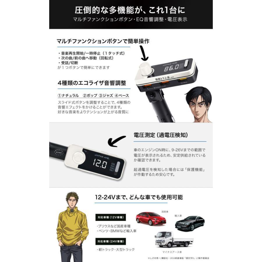頭文字D コラボ FMトランスミッター ハチロク藤原とうふ店モデル Bluetooth 5.0 高音質 iphone カーチャージャー シガーソケット JAPAN AVE. USB|japanave-y-shop|13